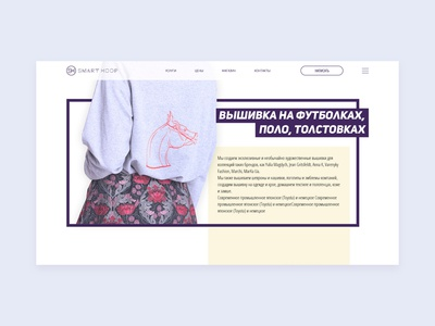 Smarthoop (website)