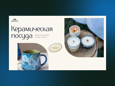 The website concept for master for master of ceramics minimalism ceramic figma design visual design webdesign web landing page website ui