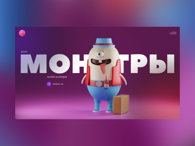 Even monsters want to go on vacation webdesign web figma visual design design photoshop landing page website 3d ui