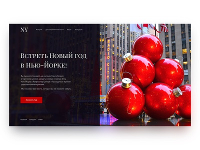 New Year in New York website webdesign web ui main page design landing page new york photoshop new year