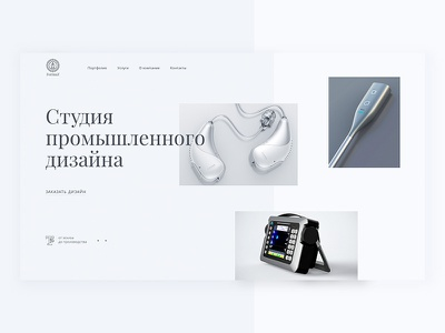 The concept of the site for industrial de website webdesign photoshop web page site web website design ui industrial design design design studio minimalism