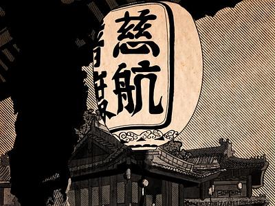 Serenity vibes studiobewan bewan poster retrodesign vintage retro japanese japan procreate photoshop illustration