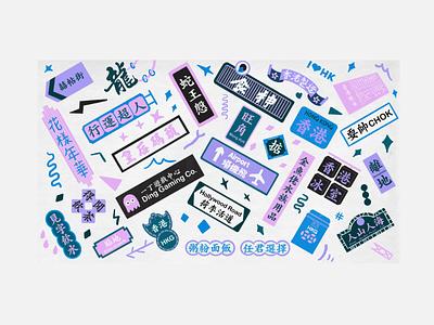 """ Hong Kong , Gone but not forgotten "" Illustration 6 procreate illustrations procreate 5 procreate hkg hk hong kong illustrators illustrator digital artwork digital art digital illustrations digital illustration illustrations illustration"