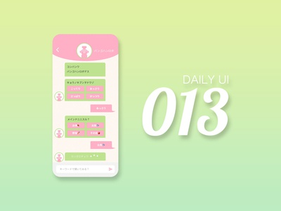 dailyUI 013