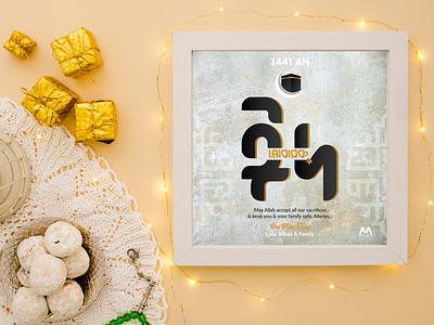 Eid ul Adha 2020 inspiration eis wish wish eid greetings eid ul adha eid typography