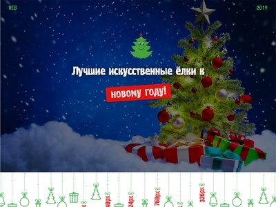 Landing page for the sale of Christmas trees