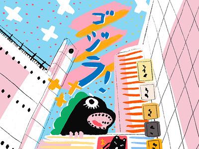 gojira! tokyo japan illustrator illustration rawr gojira godzilla