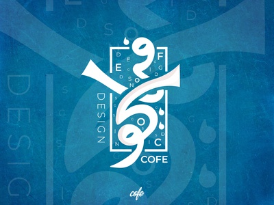 Arabic typographical logo