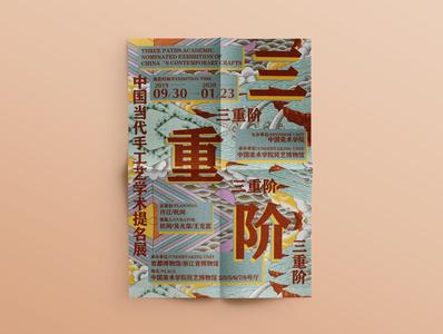 三重阶 海报设计 typography