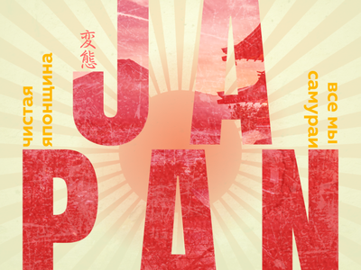 Japan Poster poster graphic illustration typography design