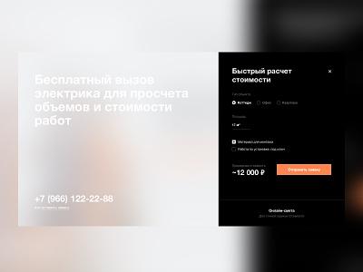 Pop-up quick cost calculation calculator popup popup-form concept ui ux design web