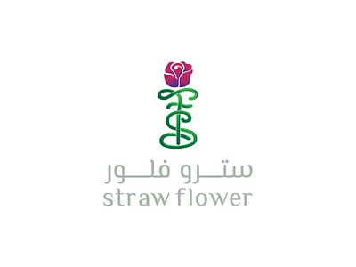 straw flower flower brand arbic logo
