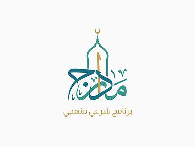 mdarej islamic brand arbic logo