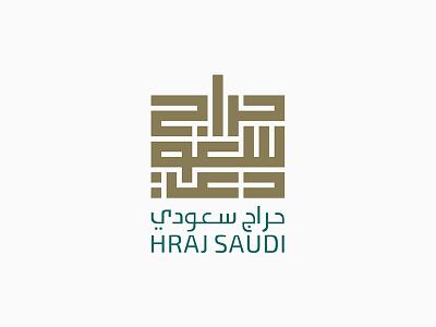 HRAJ SAUDI saudia brand arbic logo