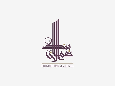 Business Bank saudia brand arbic logo