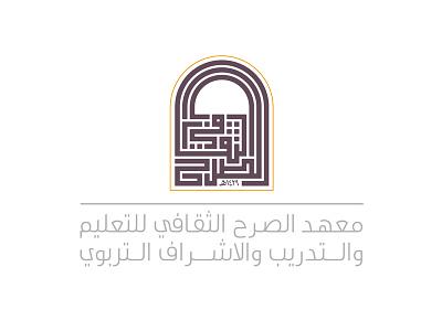 Alsarh Althaqafi saudia brand arbic logo
