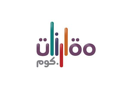 mqarnat.com arabic logo arabic brand typography logo design logotype logo