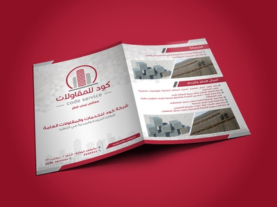 A3 Folder | Brochure | layout design