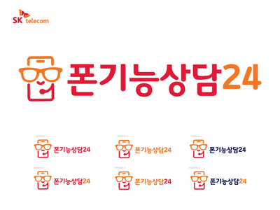 폰기능상담24 or (PhoneCare 24) for SK Telecom product logotype logodesign app web icon logo branding graphic art flat vector