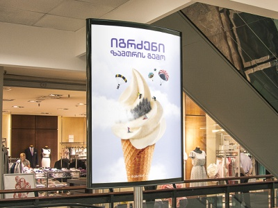 Vanilla Poster • Ice Cream @print concept @concept @icecream @manipulation @graphicdesign @photoshop @poster @design