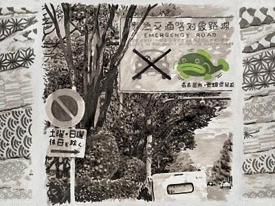 JAPAN Wabi sabi 2015 - ROAD SIGN nagoya trees road sign road catfish fish green marker pen marker japan paper blackandwhite illustration