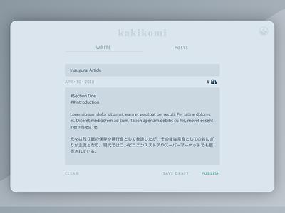 kakikomi - writing markdown blog writing interface ui