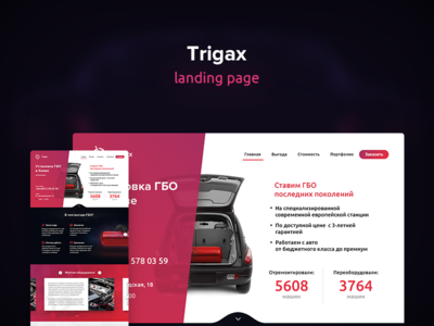 Trigax - Landing page main page clean white red shop landing