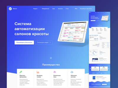 CRM - Landing page page website clean software commercial blue landing crm