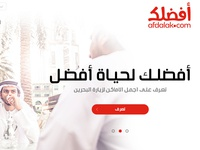 Afdalak website