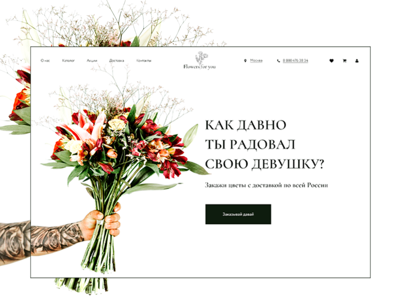 Flower delivery website | first screen