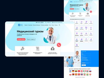 medicine website webdesign site typography uiux landing page website illustration web photo colors figma logo medicine medical