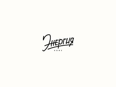 Logotype for coffeehouse lattering branding coffee logo figma design