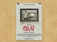 [Poster] Nepali Feature Film 'Dhauli'
