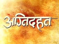 [Title Design] Agnidahan: Nepali Feature Film