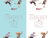 Conceptual Poster: Talakjung VS Tulke (Option 03)