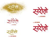 Title Design: Nepali Feature Film 'Sharauto' [Refused]