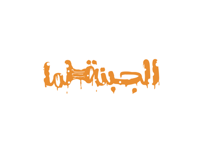 Cheese Typography branding logo mark typographic font calligraphy cheesy cheese typo arabic typography