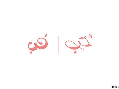 Love - حُب lettering art love letter love egypt arabian arabictypography mark logo branding arabic typography