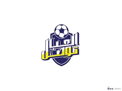 Goal hack campaign logo type icon logos symbol illustration design illustration agency logotype ball sport illustration art illustration egypt logo mark branding arabic typography