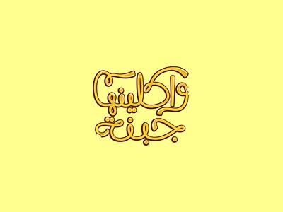 Eating Cheese arabic typography logotype typography art arab calligraphy typo typographic cheesy typogaphy illustration branding typography arabic
