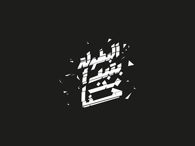 Competition campaign slogan Wadi Degla tennis academy Egypt calligraphy font islamic calligraphy logo arabiccalligraphy calligraphy artist calligraphy egypt logo typo branding typography arabic