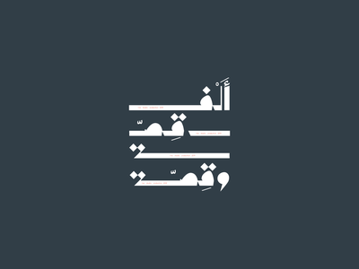 Thousand story and story - a Lebanese movie typography arab arabic typography arabic font arabiccalligraphy logo calligraphy typo egypt branding typography arabic