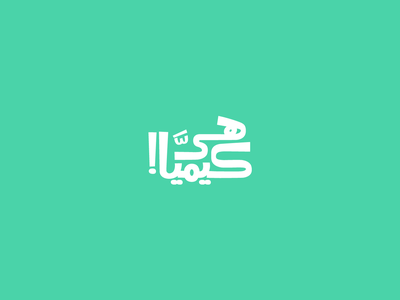 it's chemistry ! arabian egypt arabic logo arabic calligraphy calligraphy typo mark logo branding typography arabic