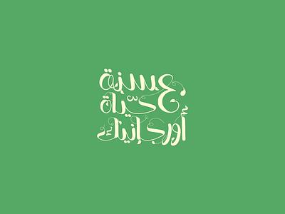 40 years organic arabic calligraphy arab arabic calligraphy typo mark egypt branding typography