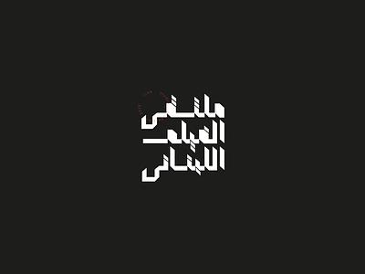 lebanese movie festival - Typeface Logo arabic calligraphy arabic typography arabic logo illustration arab calligraphy typo mark logo egypt branding typography arabic