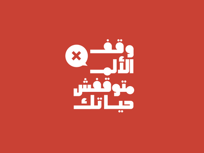 STOP THE PAIN ! NOT YOUR LIFE. typeface arabian logo mark arab arabic calligraphy calligraphy typo egypt branding arabic typography