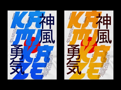 Poster - Kamikaze kawaii gradient poster design japanese art japan web design typography poster art poster graphic design design