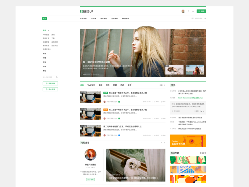 FB Homepage 2.0 Layout newspaper news home page homepage white graphics layout ux ui web daily chinese design