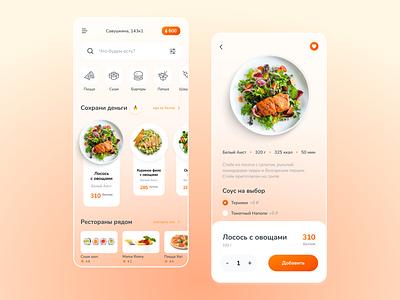 Delivery food delivery service delivery delivery app food app food mobile app design mobile design mobile ui mobile app mobile uidesign ui