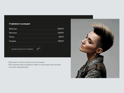 Price for haircuts website web ui design typography